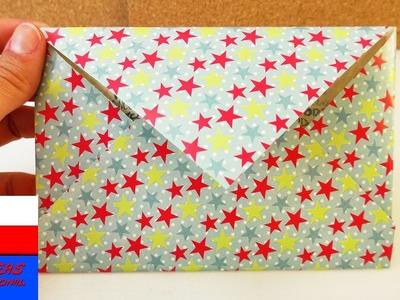 Koperta z kolorowego papieru | prosty pomysł na kopertę | origami
